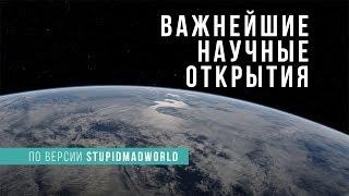 ТОП 3 важнейших научных открытия по версии SMW.