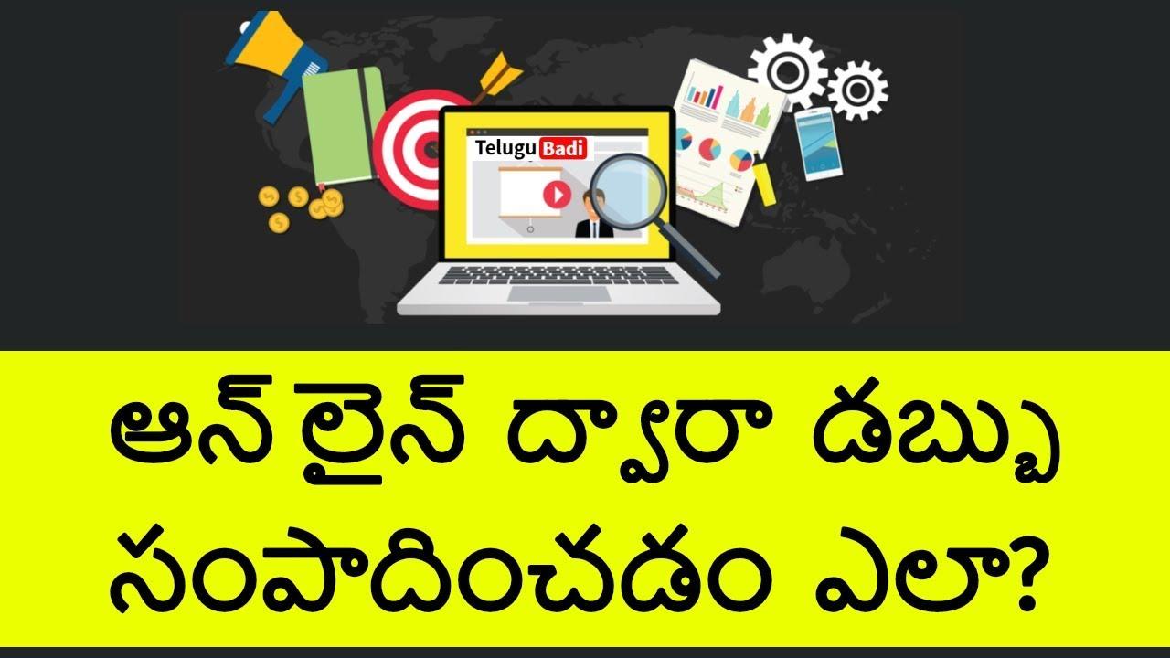 ఆన్ లైన్ ద్వారా డబ్బు సంపాదించడం ఎలా?|Generate Income Online in Telugu 2020|Telugu Badi thumbnail