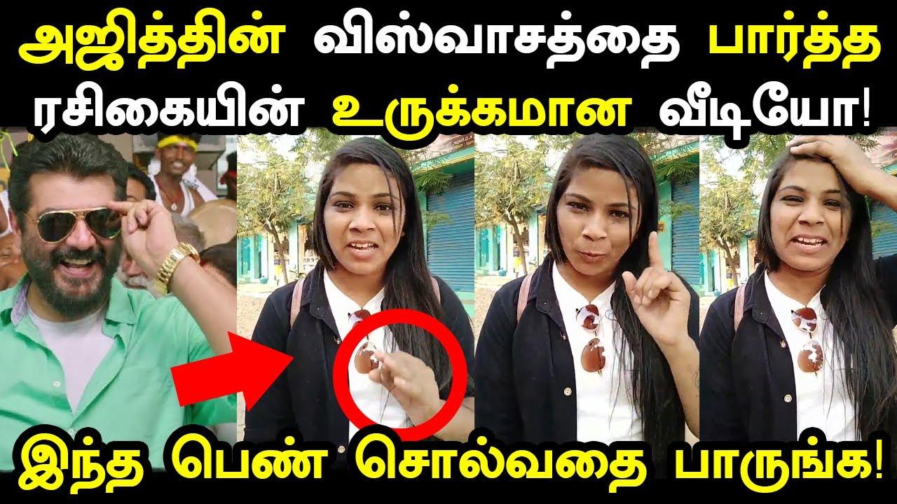 அஜித்தின் விஸ்வாசத்தை பார்த்த தீவிர ரசிகையின் உருக்கமான வீடியோ! Viswasam Review