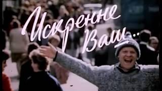 """Художественный фильм """"Искренне ваш"""", 1985 год, Мocфильm"""