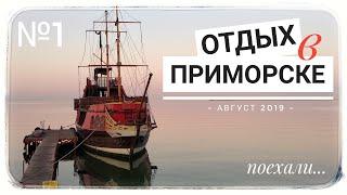 Рыбалка в приморске запорожской области на 2 недели