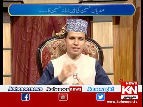 Rah-e-Falah 06 September 2019 | Kohenoor News Pakistan