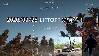 2020/09/25 Lift off 練習!(ゆっくり)