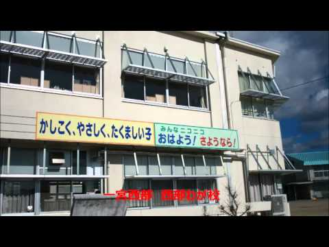 Ichinomiyaseibu Elementary School