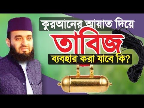 কুরআনের আয়াত দিয়ে তাবিজ ব্যবহার করা যাবে কি | Quraner Ayat Diye Tabiz | Mizanur Rahman Azhari