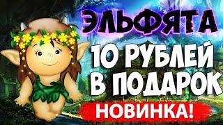 Elves-farm.ru экономическая игра с выводом реальных денег без баллов