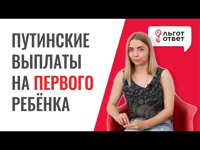Путинское пособие на первого ребенка
