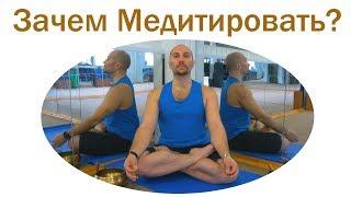 Зачем медитировать? Для чего нужна медитация? Для чего медитировать? Смысл медитации?