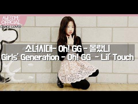 나하은 (Na Haeun) - 소녀시대- Oh! GG (Girls' Generation - Oh! GG) - 몰랐니 (Lil' Touch) Dance Cover (видео)