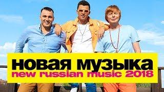 НОВАЯ РУССКАЯ МУЗЫКА 2018 - ИЮЛЬ (12+)