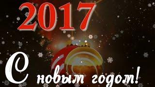 Видео поздравление с новым 2017 годом