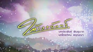 ใต้เงาจันทร์ TaiNgaoJun EP.5   17-08-62   Ch3Thailand