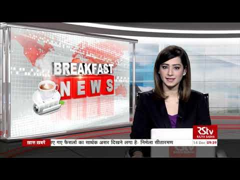 English News Bulletin – December 14, 2019 (9:30 am)