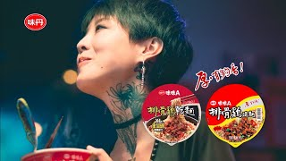 2019【味味A排骨雞麵】#我的開香文 月光族篇