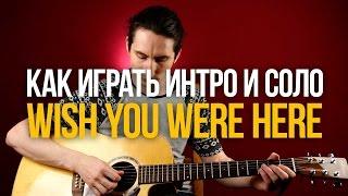Как играть интро и соло из песни Wish You Were Here Pink Floyd - Уроки игры на гитаре Первый Лад