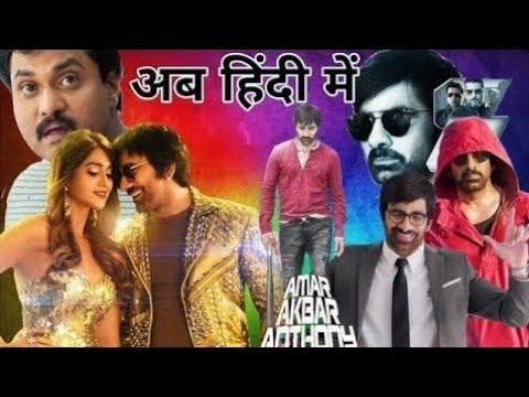 Amar Akbar Anthony Hindi Dubbed Movie 2019 | हिंदी डबिंग अधिकार | Ravi Teja, Ileana D'Cruz | Bindass