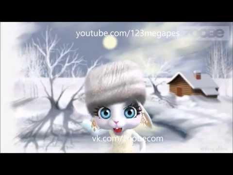 Zoobe Зайка Кабы не было зимы