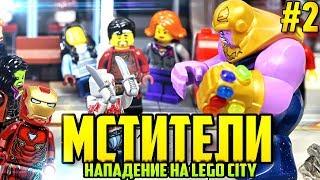 Нападение Таноса на ЛЕГО Сити Сериал LEGO Мстители новая серия