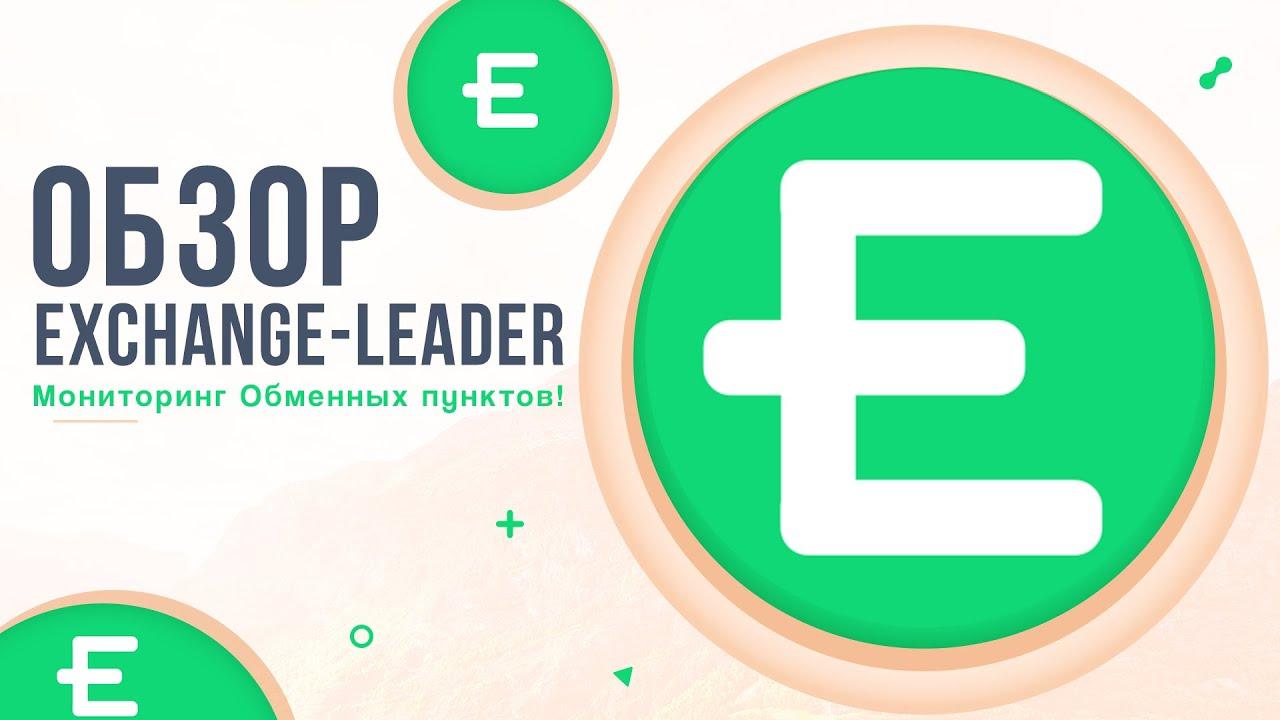 Обзор Exchange-Leader.online | Где выгодно обменять деньги в интернете?