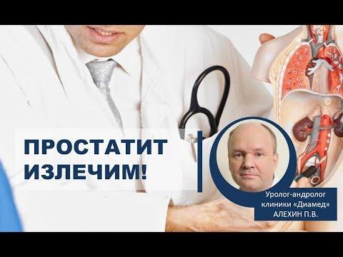 Gyógyszerek krónikus prosztatagyulladás kezelésére vélemények