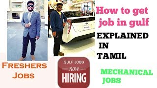 Mechanical Jobs For Fresher In Gulf Explained In Tamil | Akil J| Akil JBlaster| Jobs In Dubai