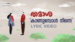 Kaanumbol Ninne | Thamaasha Movie | Ashraf Hamza | Rex Vijayan | Ashajeevan | Muhsin Parari