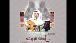 تحميل اغاني عبدالله الرويشد - توك تجي MP3
