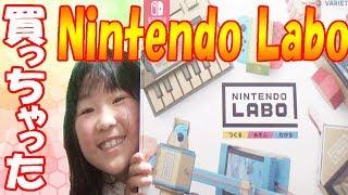 【ニンテンドーラボ】ニンテンドーラボを開封してみよう!【Nintendo Labo】#1