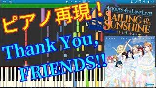 【Aqoursピアノ再現】4thライブ開催記念!「Thank You,FRIENDS!!」を再現![Aqours](ラブライブ!サンシャイン!!)