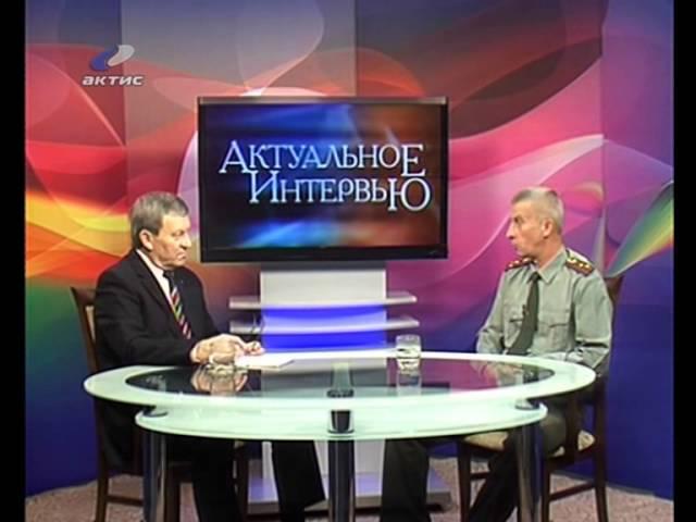 """""""Актуальное интервью"""" за 21 октября 2013 г."""