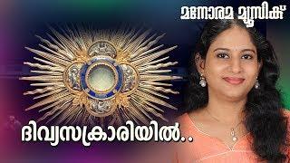 Divyasakrariyil - Christian Devotional - Elizabath Raju