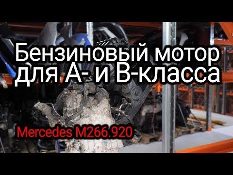 Особый двигатель для Mercedes А- и B-класса. Надежен ли наклоненный мотор M266?