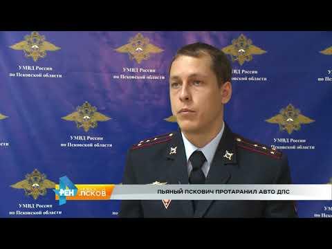 Новости Псков 16.10.2017 # Пьяный пскович протаранил авто ДПС