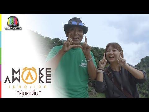 Make Awake คุ้มค่าตื่น   เมืองนางาซากิ ประเทศญี่ปุ่น   22 พ.ย. 61 Full HD