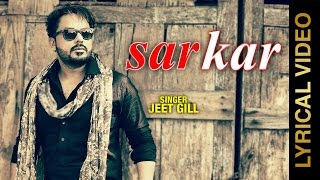 SARKAR (Full Audio Song) || Jeet Gill  || New Punjabi Songs 2017