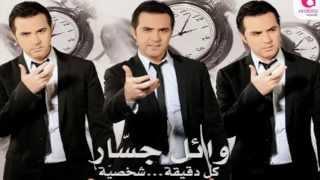 تحميل اغاني Wael Jassar - Lelasaf Benheb Baad / وائل جسار - للاسف بنحب بعض MP3