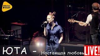Юта - Настоящая любовь (Live 2016)