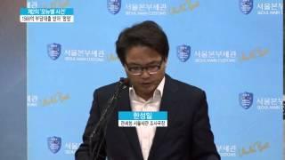 '제2의 모뉴엘'…은행 속여 1500억 대출받아 내연녀와 '펑펑'