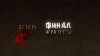 MafiaCl Kharkiv IV Сезон. Финал 3