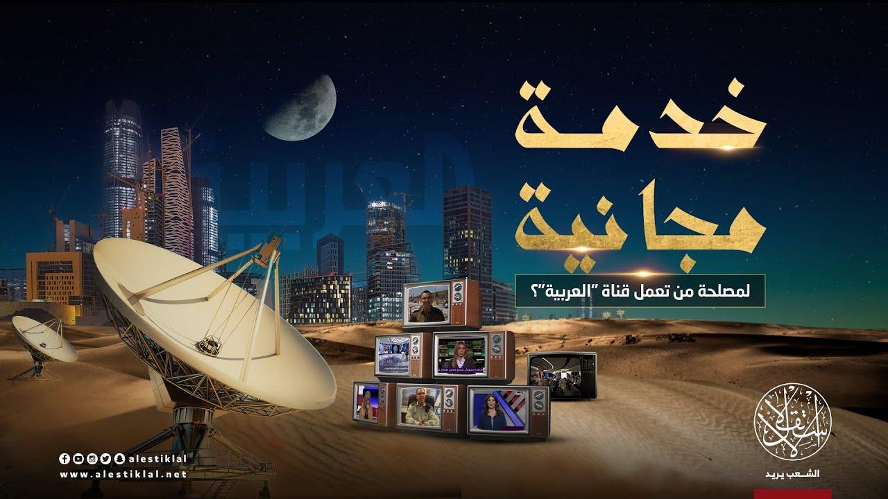 """خدمة مجانية.. لمصلحة من تعمل قناة """"العربية""""؟ (فيديو)"""