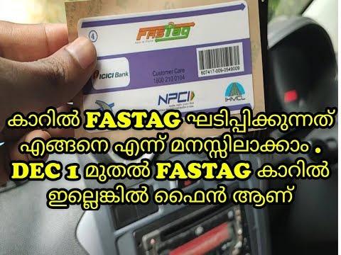 How to fix Fastag in car Malayalam.fastag എങ്ങനെ കാറിൽ ഒട്ടിക്കാം