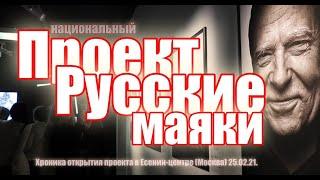 2021 – Хроника. Открытие проекта. Русские маяки. Есенин-центр. Москва. 25.02.21. Фото. Выставка.