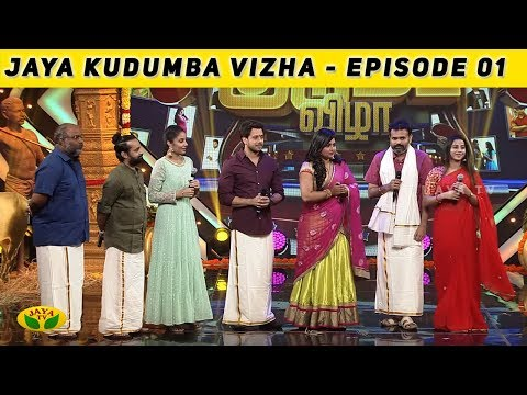 Jaya Kudumba Vizha Episode 01 | Pongal Special 2019 | Jaya TV -  Автоматическая торговля на Форекс