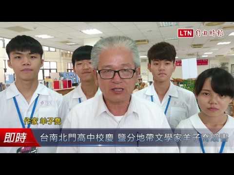 台南北門高中校慶 鹽分地帶文學家羊子喬贈書