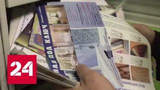Спам из ящика: москвичи утопают в макулатуре