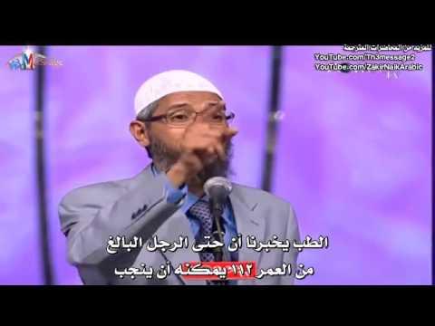 الرد على شبهة زواج محمد من عائشة   مدبلج - ذاكر نايك
