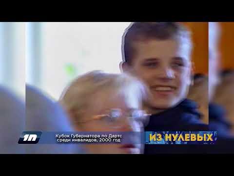 Из нулевых / 3-й сезон / 2000 / Кубок Губернатора по Дартс среди инвалидов