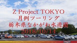 ZProjectTokyo18/10栃木県なかがわ水遊園