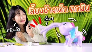 Soft Review: Let's Play with a Little Elephant! So Happy and Naughty! 【Juno My Baby Elephant】