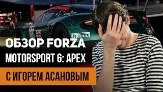 Forza Motorsport 6: Apex — что с ней не так?